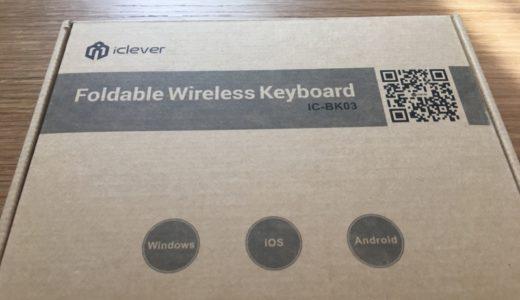 【買ってみた】icleverのBluetoothキーボード