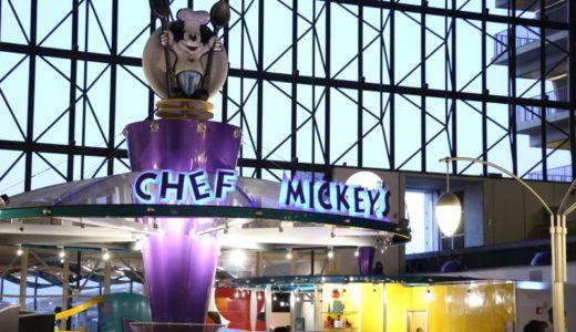 2016 WDW旅行記 Part61 体験、WDWのシェフミッキー!