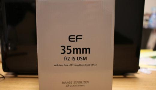 【買ってみた】Canon EF35mm f2 USM レビュー