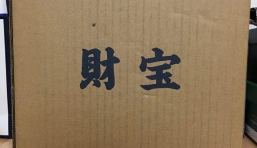 【買ってみた】焼酎・財宝 ちょびリッチ案件で実質無料?ちょっと真面目にテイスティング