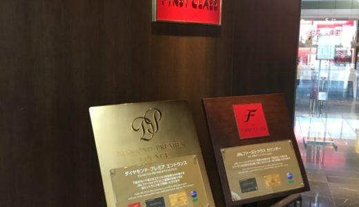 2017 JGC修行 Part20 10thフライト 羽田ー那覇 往復 JAL国内線ファーストクラス満喫!