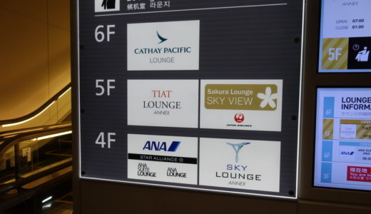 2017 JGC修行 Part24 13thフライト 羽田-香港 解脱フライト
