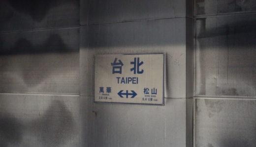 野郎2人で台湾行くよ!Part6