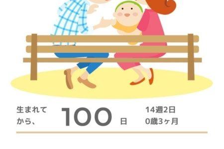 100日を迎えました!