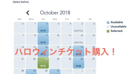 1歳児と行くDLR旅行記2018 Part8 買い方は簡単!ハロウィンパーティのチケットを購入しました!!