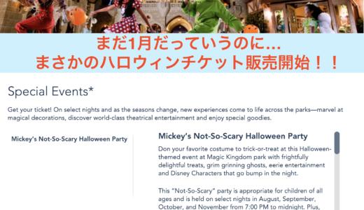 2019年WDW旅行記 番外編 2019年のハロウィンイベントの日程が発表!特別チケットの販売も開始されました!!