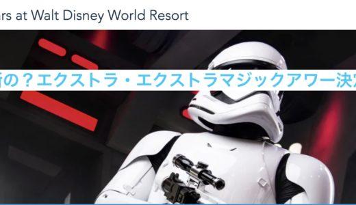 2019年WDW旅行記 番外編③ まさかのエクストラ・エクストラマジックアワー