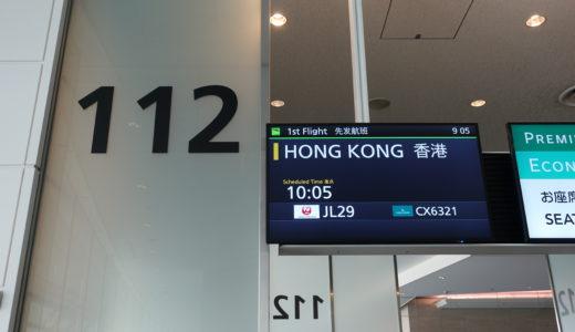 2019 HKDL旅行記 Part1 こんな事あるのか…初めての体験、飛行機が飛ばない(泣)
