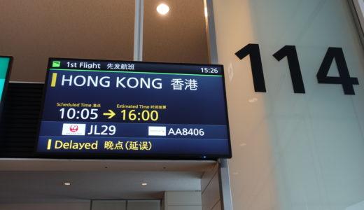 2019HKDL旅行記 Part2 ようやく香港到着…