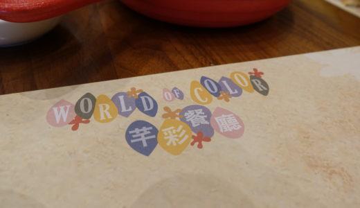 2019HKDL旅行記 Part3 ワールド・オブ・カラーレストランで朝食を!