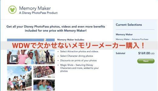 2019年WDW旅行記 Part10 WDWなら絶対おすすめ!メモリーメーカーを購入!!