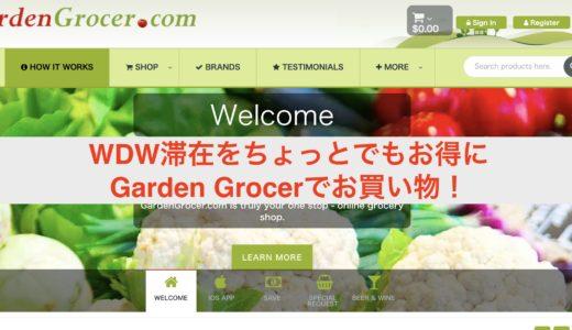 2019年WDW旅行記 Part13 WDWリピーター御用達?おすすめネットスーパーのGarden Grocerで買い物しました!