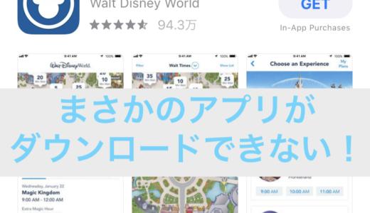 2019年WDW旅行記 Part11 公式アプリのダウンロード!うまくいかず色々試してなんとか完了!!