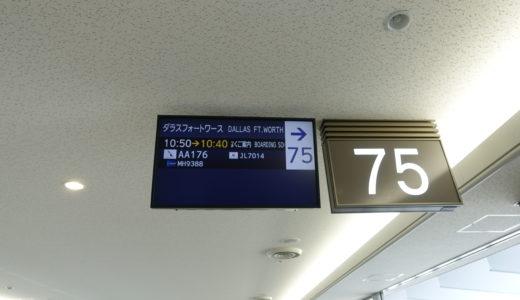 2019年WDW旅行記 Part16 往路編その②成田出発からダラスまで