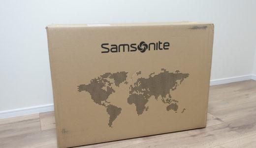 【買ってみた】楽天で並行輸入のサムソナイトスピナー69を購入してみました!【開封レビュー】