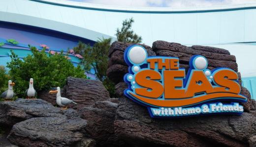 2019年WDW旅行記 Part41 初めての水族館はまさかのエプコットThe Seas with Nemo & Friends