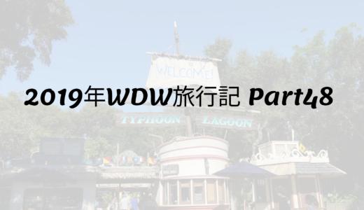 2019年WDW旅行記 Part48 初めてのタイフーンラグーンビーチ!ウォーターパークは超楽しい‼︎その①