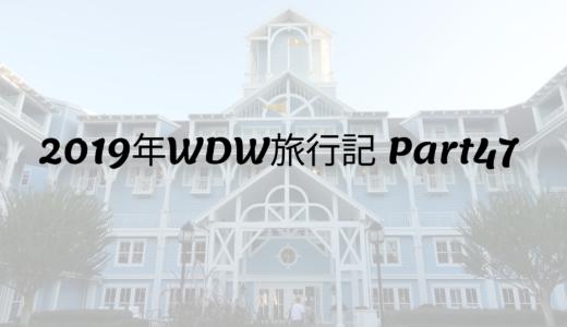 2019年WDW旅行記 Part47 ビーチクラブリゾートは別世界⁉︎ケープメイカフェで朝食♪