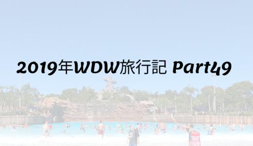 2019年WDW旅行記 Part49 初めてのタイフーンラグーンビーチ!ウォーターパークは超楽しい‼︎その②