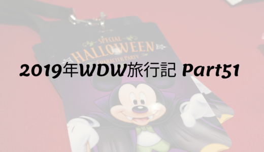 2019年WDW旅行記 Part51 ミッキーネットハロウィンパーティに参加しました!