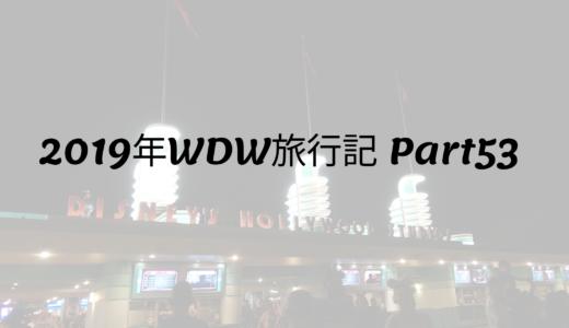 2019年WDW旅行記 Part53 ハリウッドスタジオ再訪②