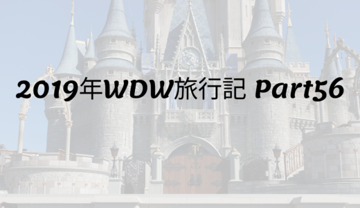 2019年WDW旅行記 Part56 Mickey's Royal Friendship Faire