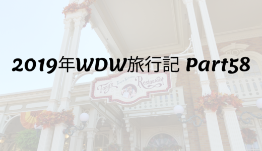 2019年WDW旅行記 Part58 Tony's Town Square Restaurant