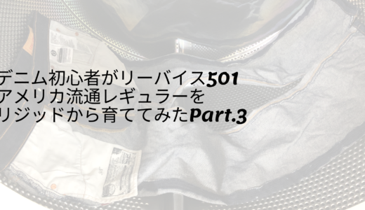 デニム初心者がリーバイス501アメリカ流通レギュラーを育ててみたPart.3
